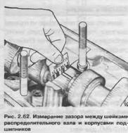 Измерение зазора между шейками распределительного вала и корпусами подшипников