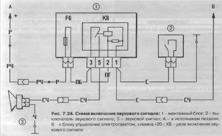 Схема включения звукового сигнала