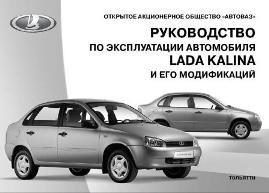 Руководство по эксплуатации автомобиля Лада-Калина и его модификаций