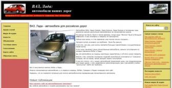 Сайт на автомобильную тему