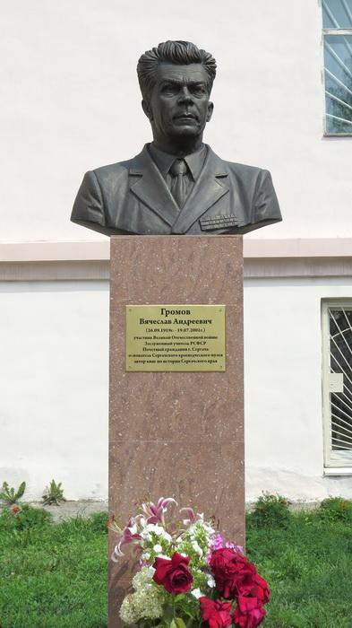 Бюст Громова
