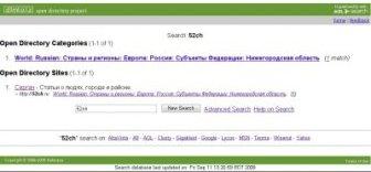 Сайт о Сергаче в каталоге DMOZ!!!