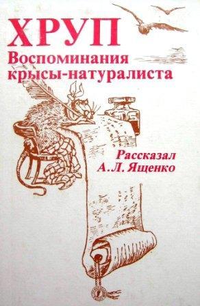 Обложка книги Хруп. Воспоминания крысы натуралиста