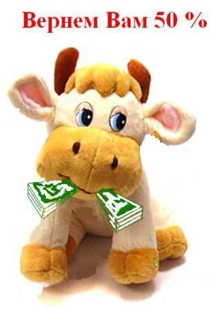 Реклама: корова, жующая деньги