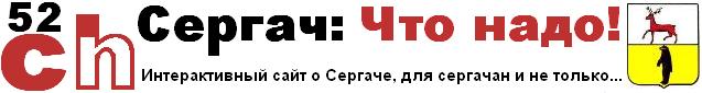 Интерактивный сайт СергаЧ: Что надо!