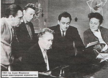 Борис Мокроусов в Горьком