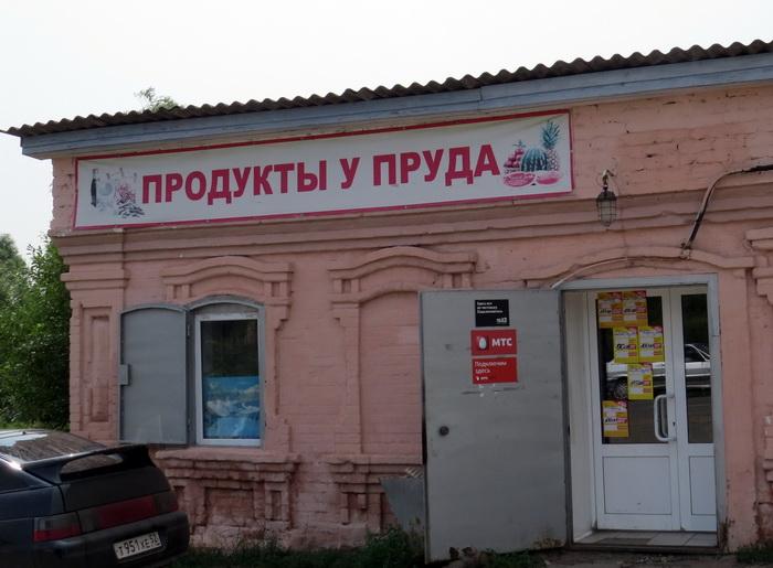 """Магазин """"Продукты у пруда"""" в Сергаче"""