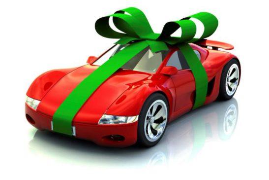 Авто в подарок