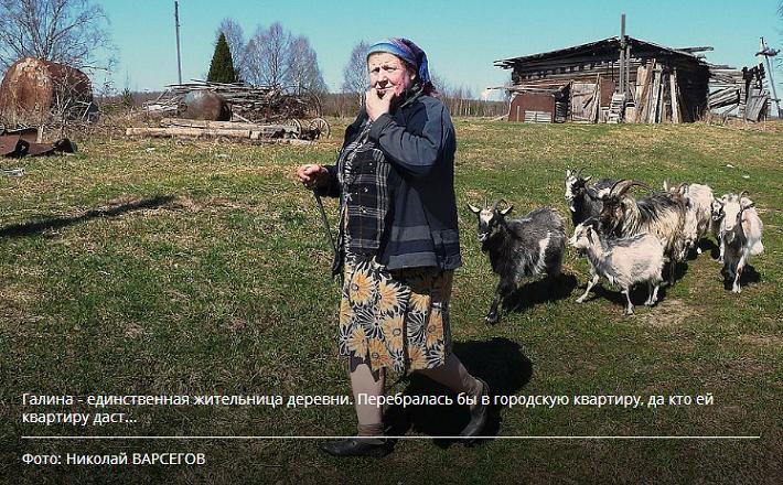 Русская деревня - обуза для государства