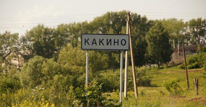 Село Какино