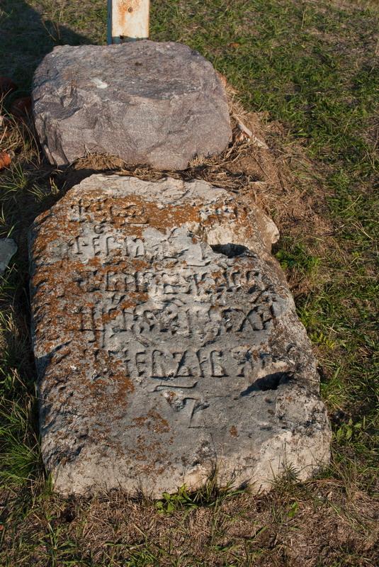 Погребальный камень Иова