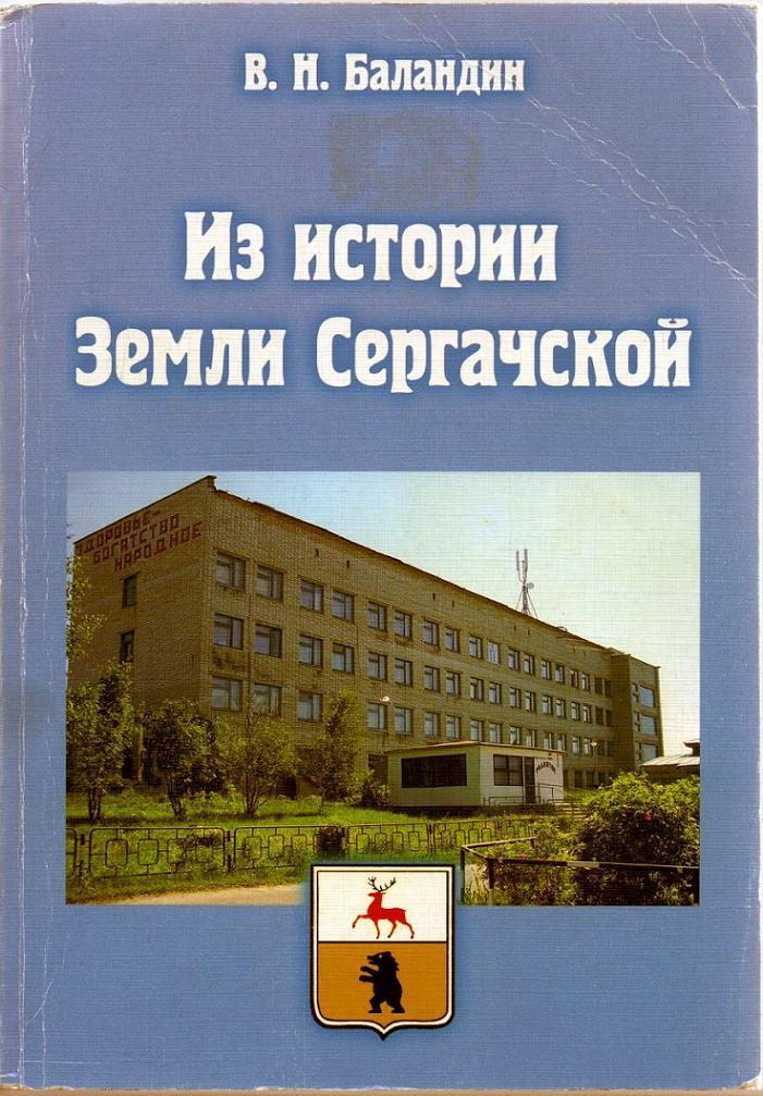 Книга В.Баландина Из истории земли сергачской