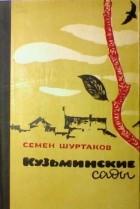 С.И. Шуртаков. Кузьминские сады. Сборник рассказов.