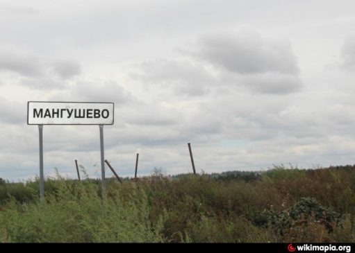 Село Мангушево