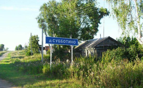 Село Субботино