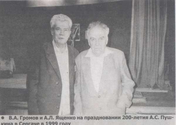 А.Л. Ященко и Громов