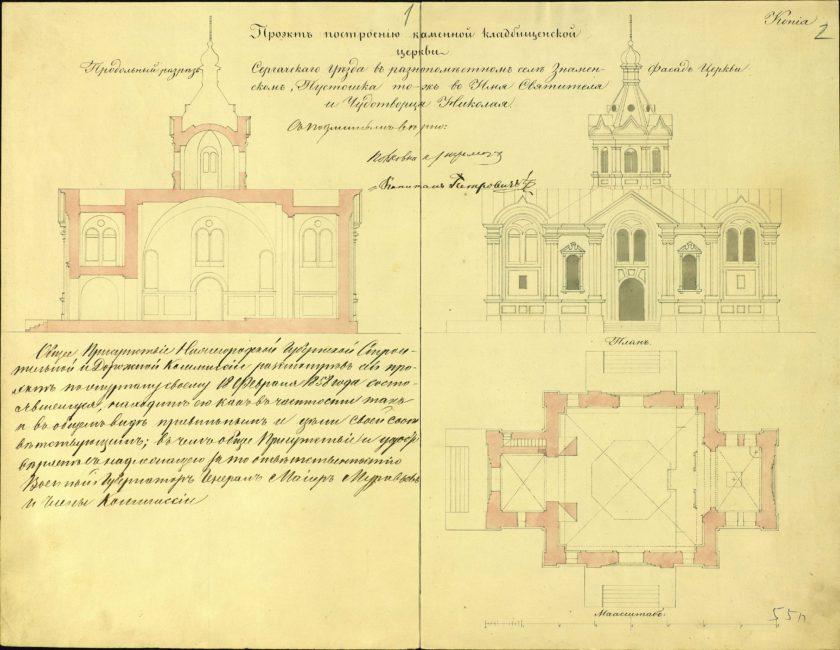 Проект церкви в селе Знаменское